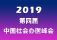 2019第四屆中國社會