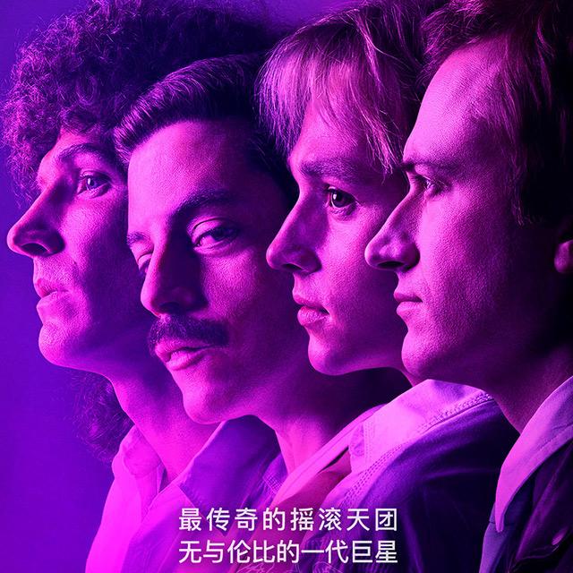 《波西米亚狂想曲》中国首映礼