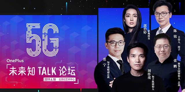 """郭碧婷出席""""5G未来知TALK论坛"""""""