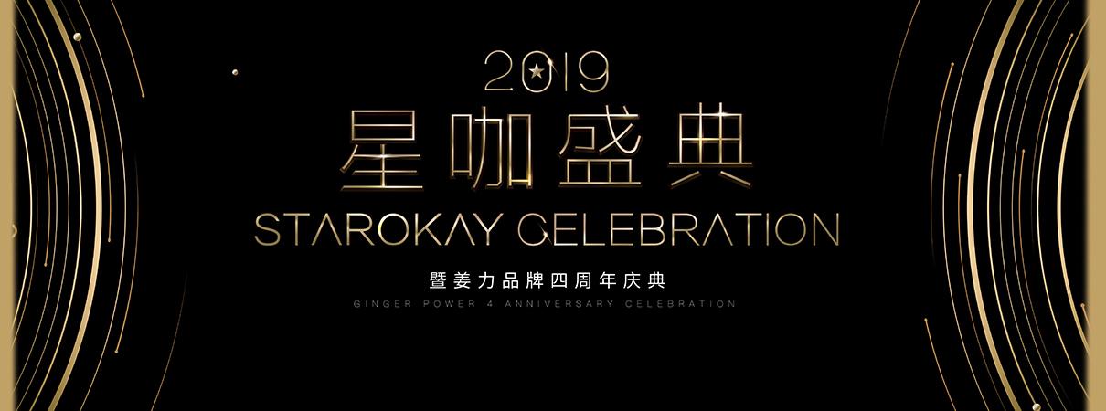 星咖盛典暨姜力品牌4周年庆