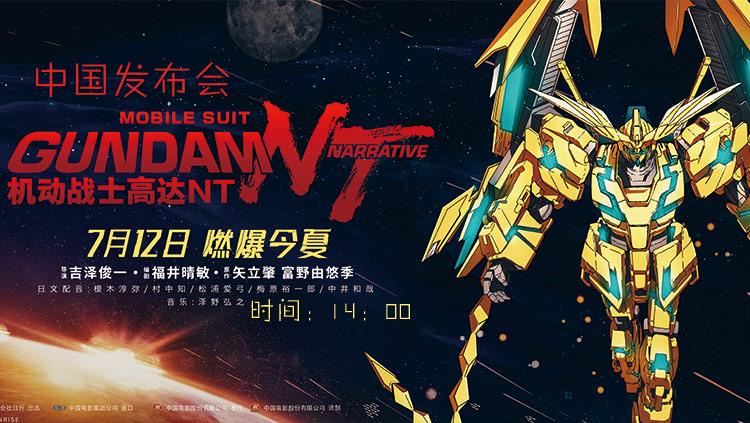 《机动战士高达NT》中国发布会