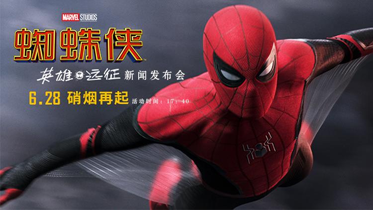 《蜘蛛侠:英雄远征》新闻发布会