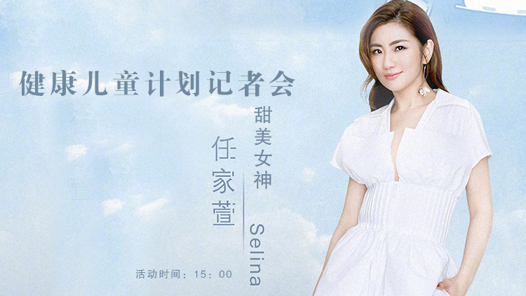 甜美女神 Selina亮相2019健康儿童计划记者会