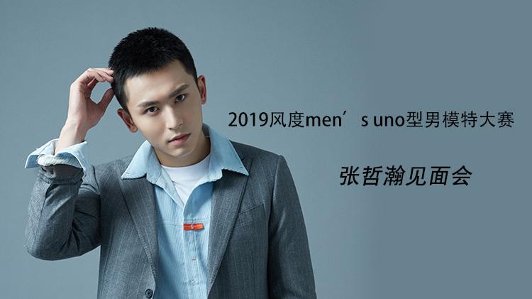 2019风度men's uno型男模特大赛张哲瀚见面会 男神驾到