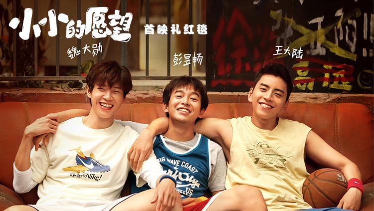 《小小的愿望》首映礼红毯 彭昱畅王大陆魏大勋诠释兄弟情深