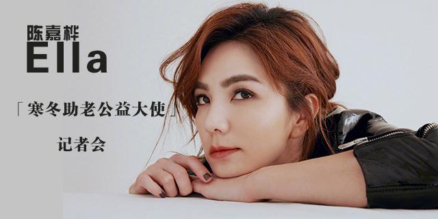 Ella陈嘉桦「寒冬助老公益大使」记者会