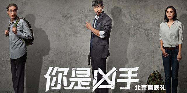 电影《你是凶手》北京首映礼
