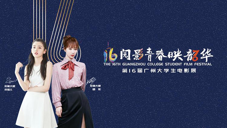 第十六届广州大学生电影展青穗之夜