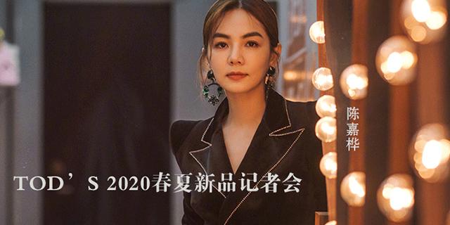 Ella陈嘉桦出席 TOD'S 2020春夏新品记者会