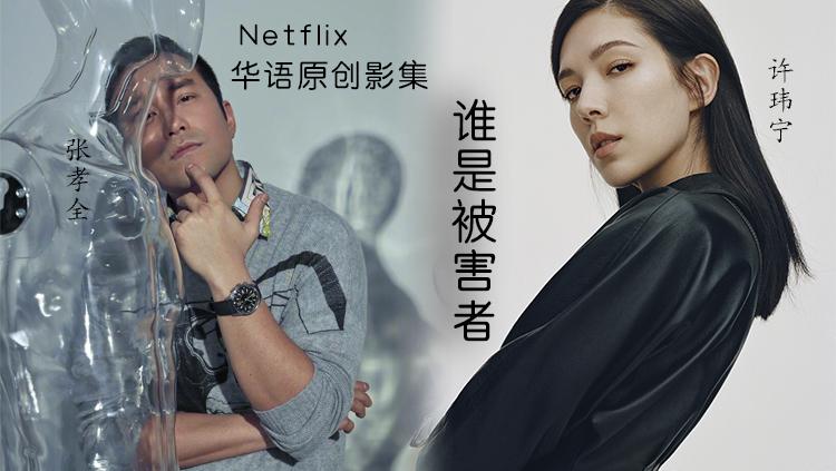 Netflix华语原创影集《谁是被害者》卡司发布会
