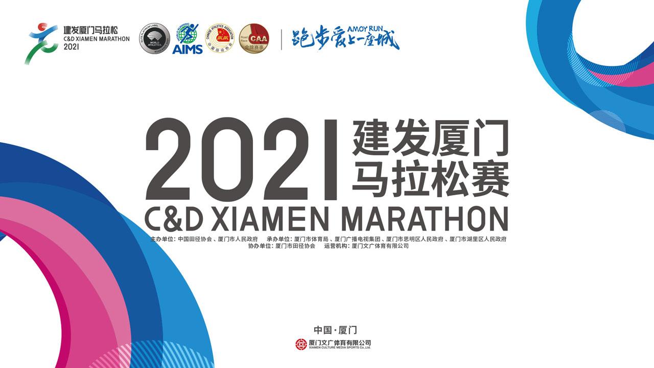 2021建发厦门马拉松赛