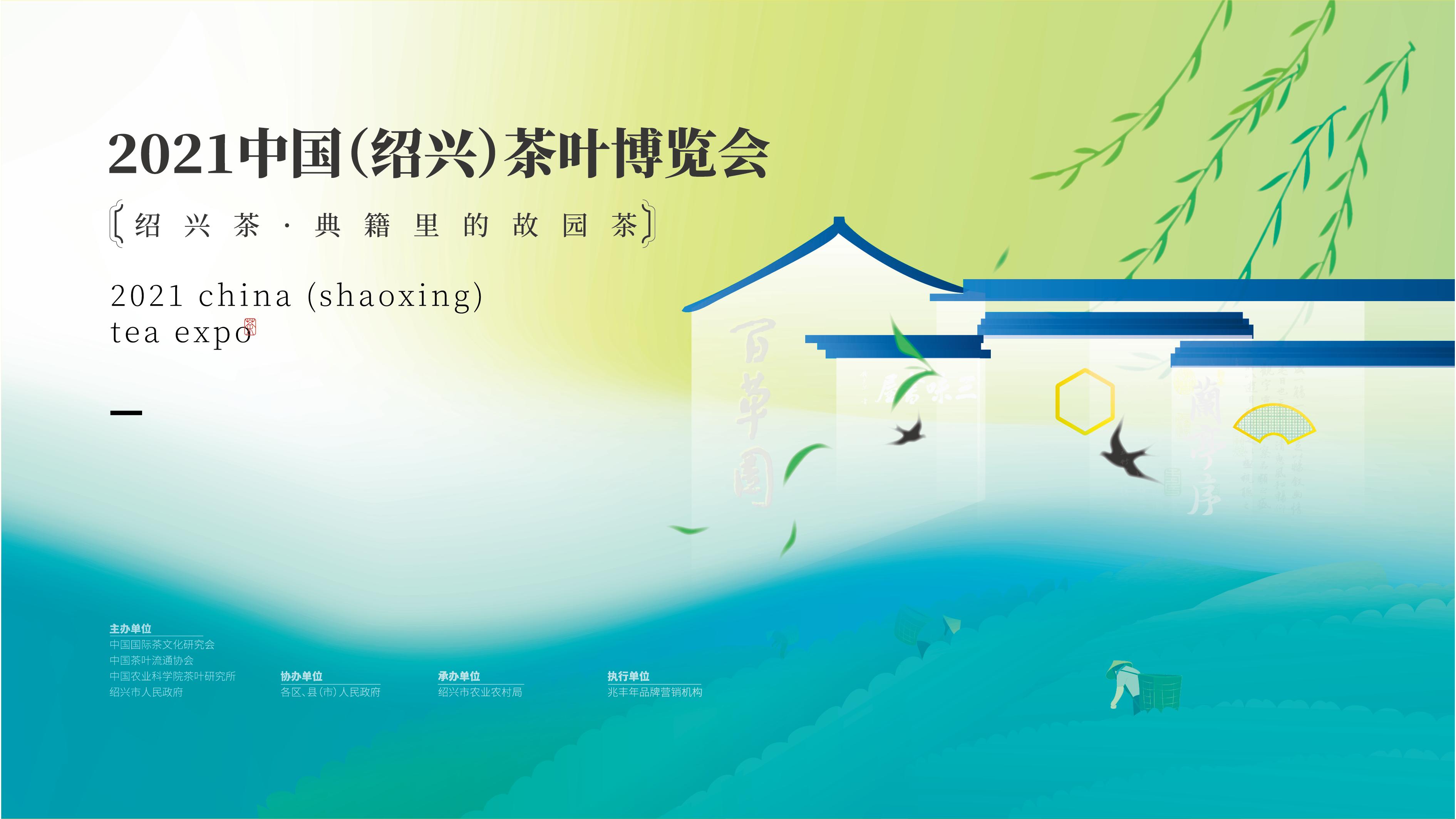 2021中国(绍兴)茶叶博览会