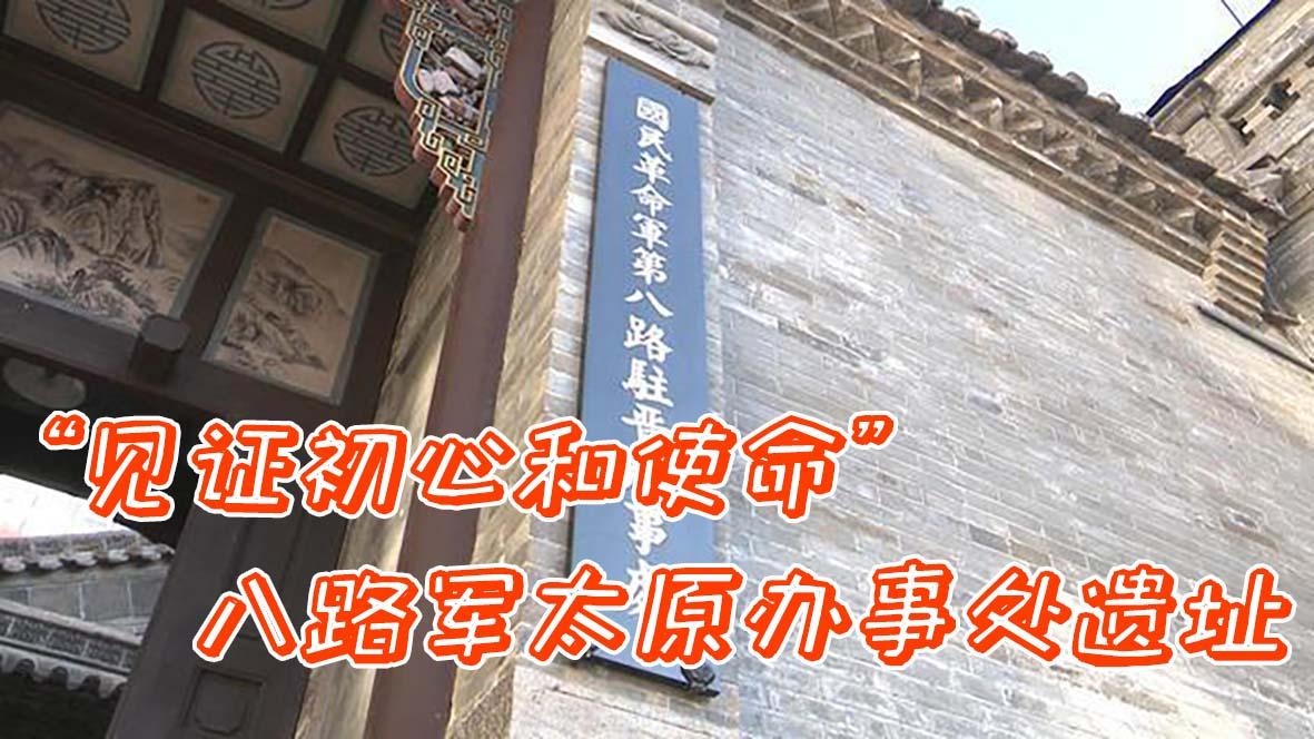 """""""见证初心和使命""""八路军太原办事处遗址"""