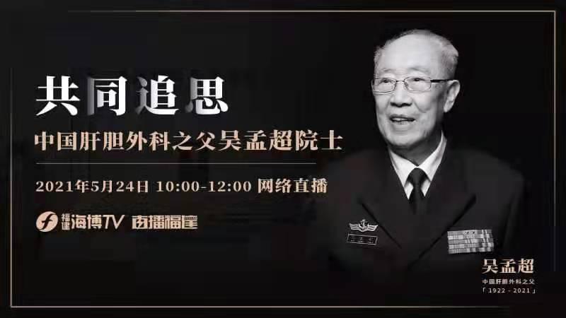 共同追思中国肝胆外科之父吴孟超院士