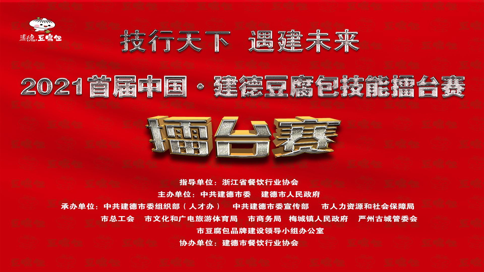 """""""技行天下 遇建未来""""2021首届中国·建德豆腐包技能擂台赛"""