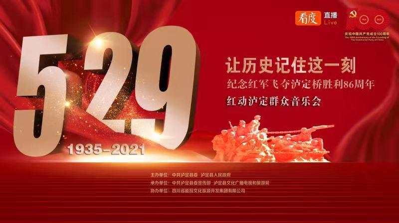 红动泸定——泸定县庆祝中国共产党成立100周年暨红军飞夺泸定桥胜利86周年群众音乐会