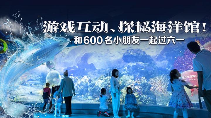 游戏互动、探秘海洋馆!和600名小朋友一起过六一