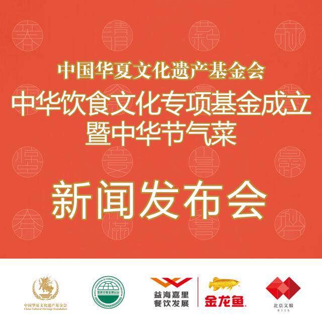 中华饮食文化专项基金新闻发布会