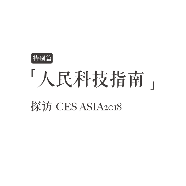 《人民科技指南》之CES特别篇
