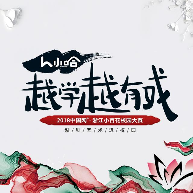小哈•越学越有戏——2018中国网+•浙江小百花校园大赛