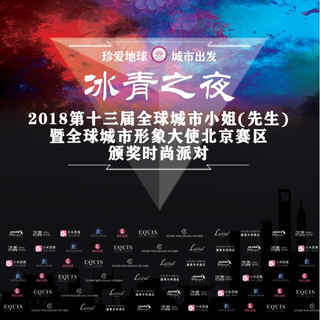 2018第十三届全球城市小姐(先生)暨全球城市形象大使北京赛区颁奖时尚派对