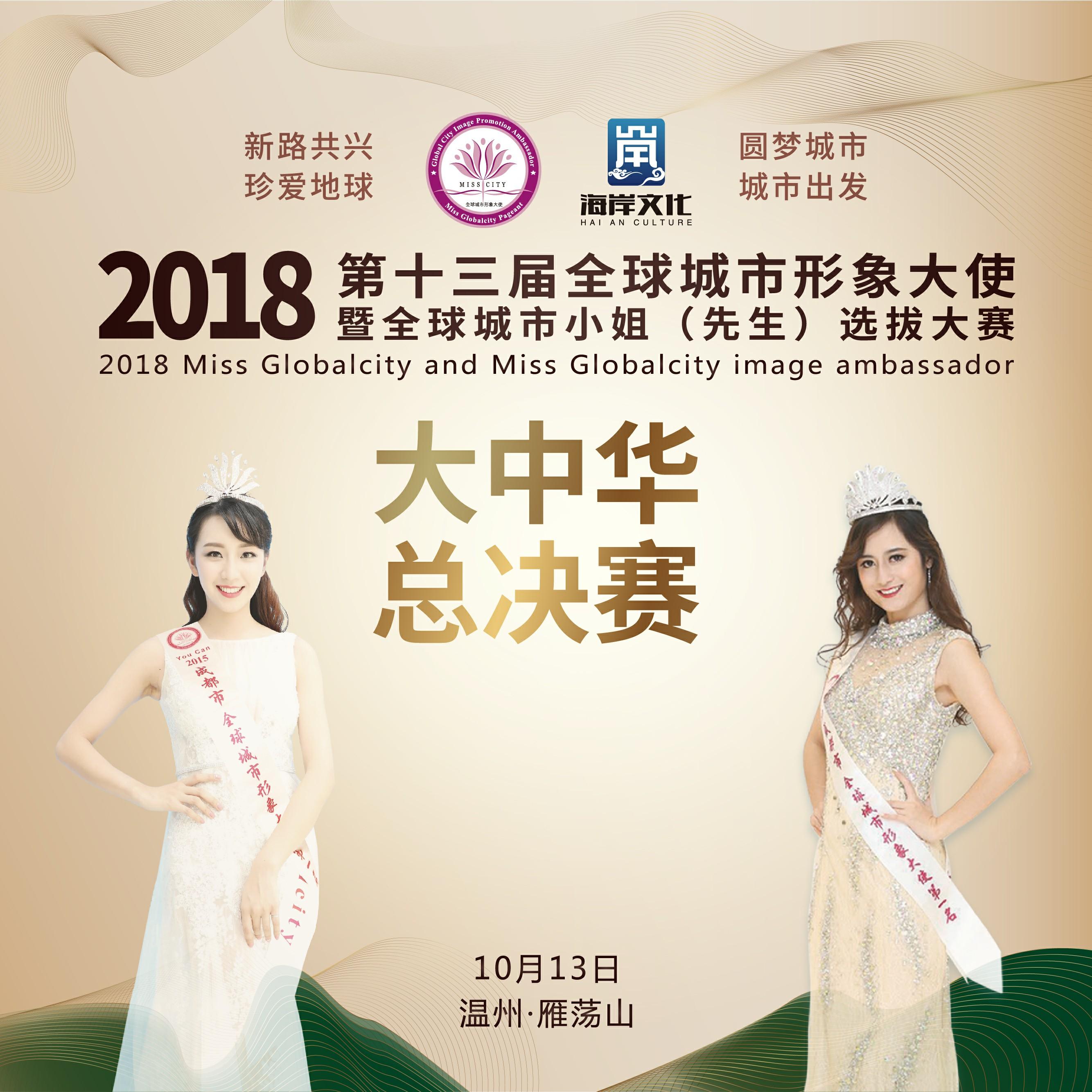 2018第十三届全球城市小姐(先生)暨全球城市形象大使大中华总决赛