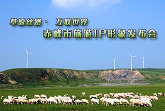 草原丝路 互联世界 赤峰市旅游IP形象发布会