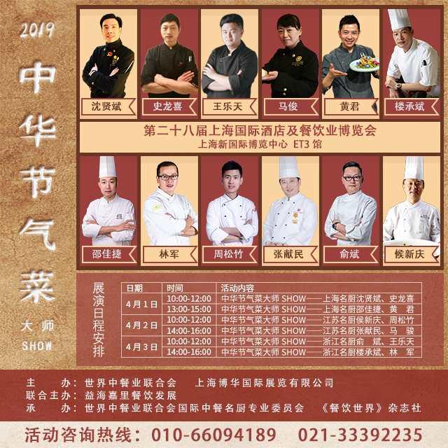 4月3日 中华节气菜大师 SHOW—浙江名厨俞斌、王乐天