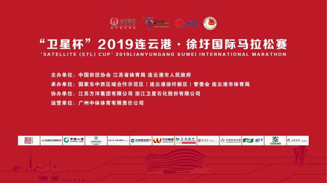 """""""卫星杯""""2019连云港·徐圩国际马拉松赛"""