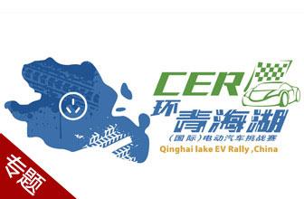 CER电动汽车挑战赛