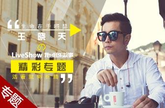 王晓天《我的音乐故事》29期