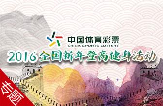 '中国体育彩票'2016全国新年登高健身大会
