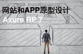 APP和网站原型设计