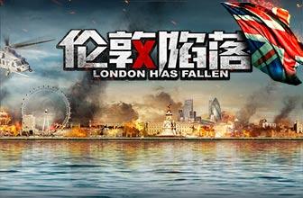 《伦敦陷落》首映会