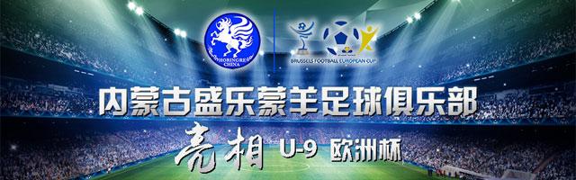 内蒙古盛乐蒙羊足球俱乐部亮相U9欧洲杯
