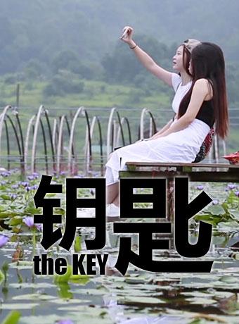 《钥匙》央视微电影