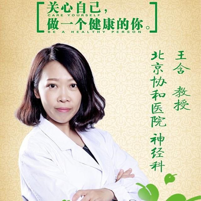 北京协和医院王含教授等你来问