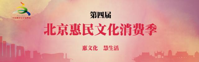 第四届北京文化消费季