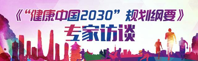 健康中国2030规划纲要专家访谈