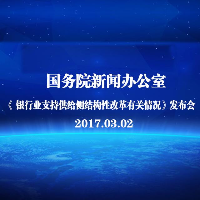 郭树清介绍银行业结构性改革相关情况