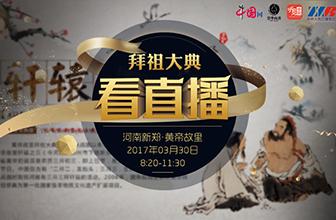 丁酉年黄帝拜祖大典于3月30日正式举行