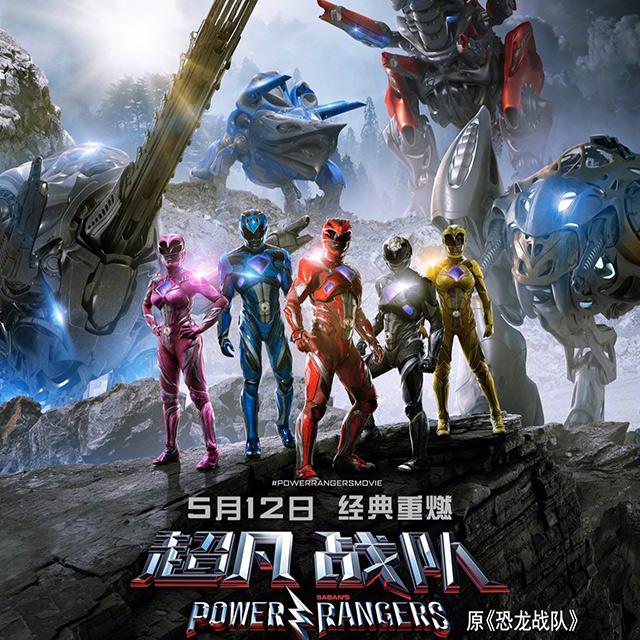 《超凡战队》首映礼!
