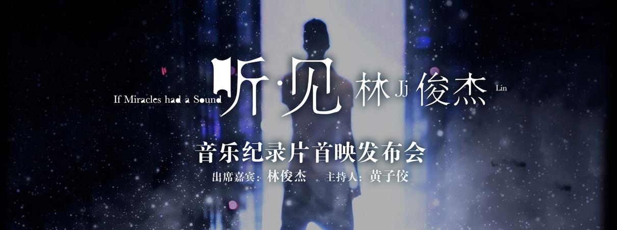 《听见林俊杰》首映会