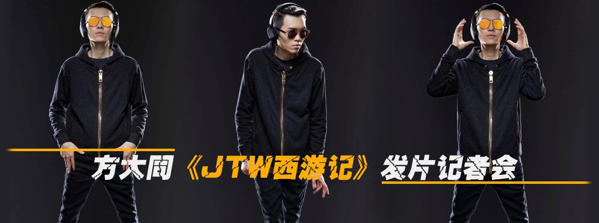 方大同《JTW西游记》记者会