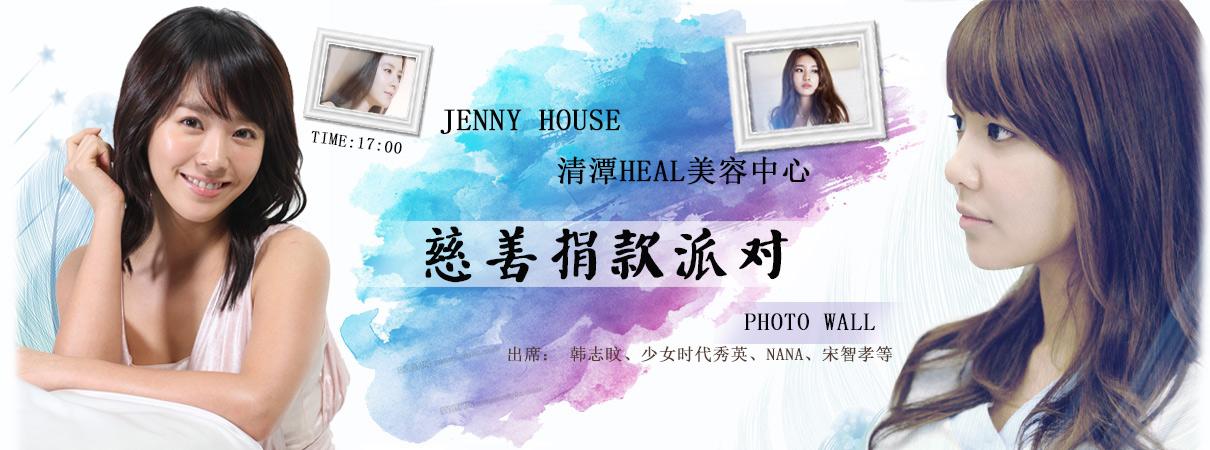 清潭Heal慈善捐款派对