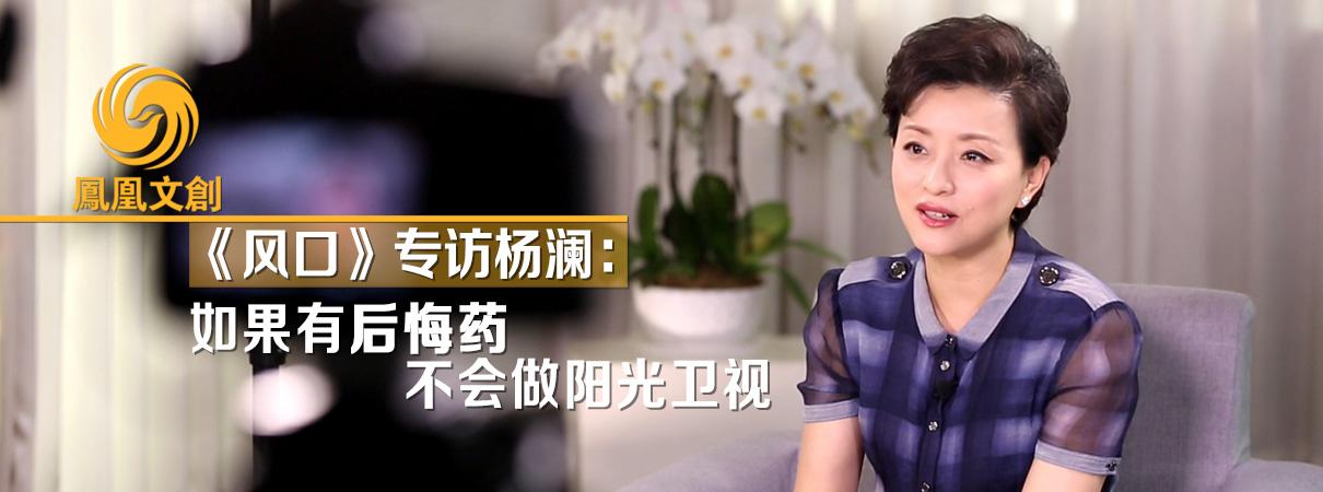 【风口】杨澜:媒体产业升级 传统…