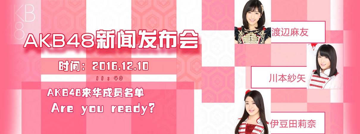 AKB48上海新闻发布会!