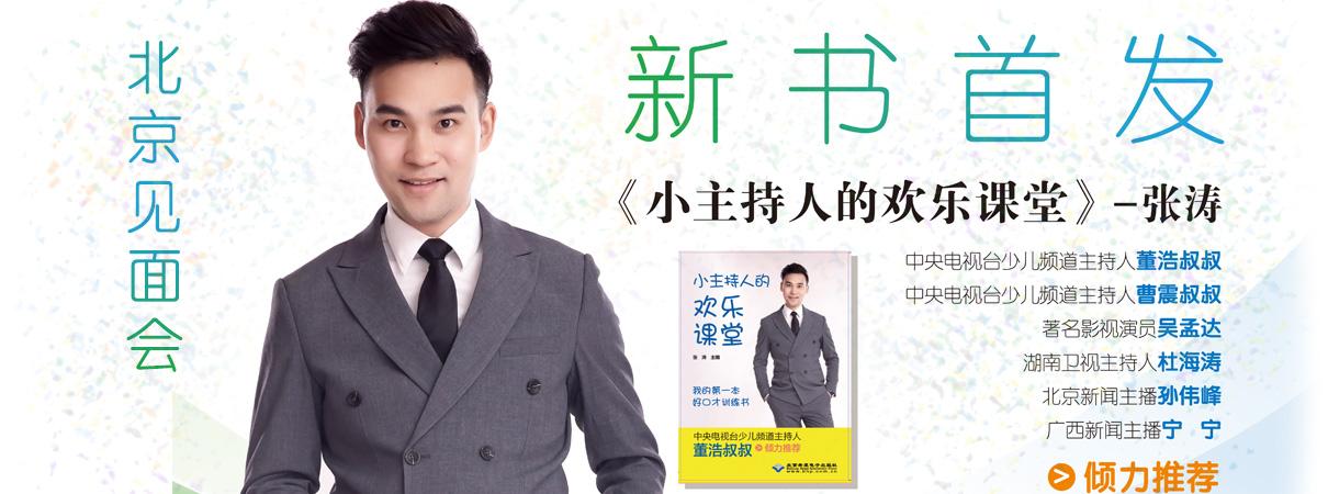 张涛老师新书见面会!