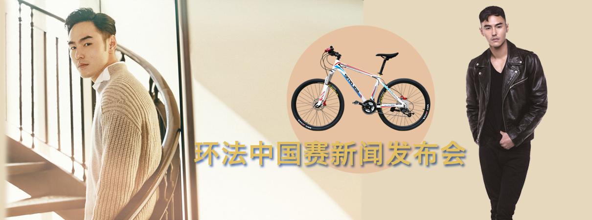 环法中国赛新闻发布会