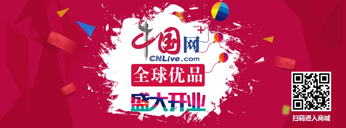 中国网+全球优品盛大开业